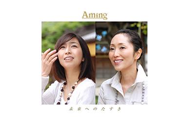 未来へのたすき/Aming - 岡村孝...