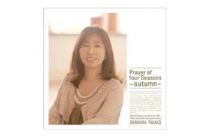 四季の祈り /「秋」編