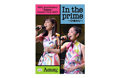 "25th Anniversary""Aming""Concert Tour 2007 In the prime ~ひまわり~"