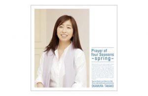 四季の祈り /「春」編
