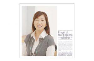 四季の祈り /「冬」編