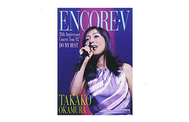 ENCORE V ~20 th Anniversary Concert Tour '02 DO MY BEST~