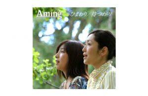 ひまわり/待つわ'07 /Aming